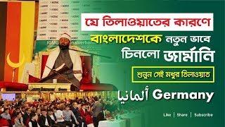 Amazing Recitation of Sheikh Qari Ahmad Bin Yusuf Al Azhari | Germany | ألمانيا