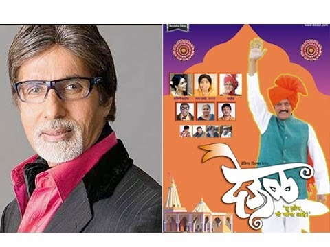 Bollywood Icon Amitabh Bachchan Praises National  Award Winner Deool - Marathi News video