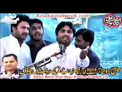 Zakir Qalab Alvi || Majlis 26 Aug 2018 Fareed Kasar Chakwal ||