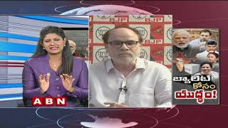 Discussion on Rahul Gandhi planning to boycott Assembly polls over EVMs Hacking issue | Part 1