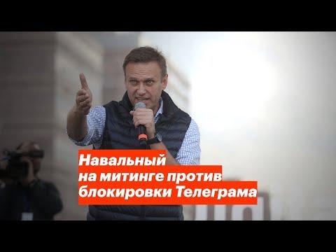 Навальный на митинге против блокировки Телеграма