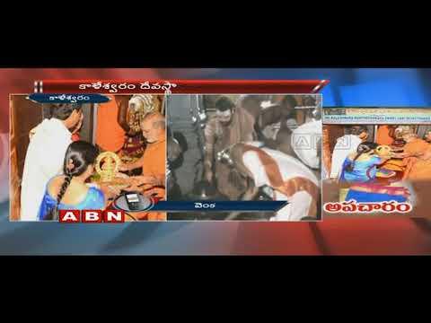 కాళేశ్వరం దేవస్థానంలో అపవిత్రం | Kaleshwaram Goddess Durga saree stealed by Temple Employee