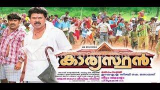 Kaaryasthan - Kaaryasthan Malayalam movie info 2010