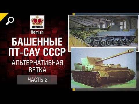Башенные ПТ-САУ СССР - Альтернативная ветка - Часть №2 - от Homish -Будь готов! [World of Tanks]