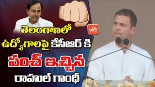 Rahul Gandhi Comments on KCR | Telangana Congress Public Meeting in Kamareddy | Telangana