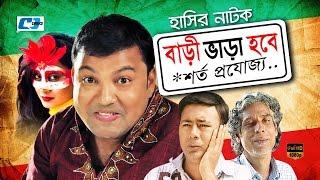 Bari Vara Hobe Shorto Projojjo | Bangla Natok| Siddikur Rahman | Sagota