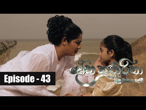 Dona Katharina | Episode 43 22nd August 2018