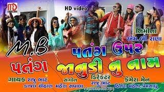 Patang Uper Janudi Nu Naam | Kajal Chauhan| Raju Bhat | Makar Sankranti 2018 | Song