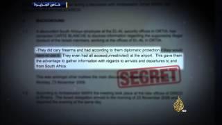 برقيات التجسس: العال... واجهة الموساد التجارية