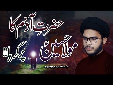 Hazrat Adam (a.s) Ka Maula Hussain (a.s) Pr Girya !! | H.Syed Zaigham-Al-Gharavi | 4K