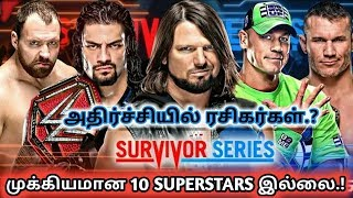 WWE-ல் முக்கியமான 10 SUPERSTARS இல்லாத நிலையில் SURVIVOR SERIES 2018/World Wrestling Tamil