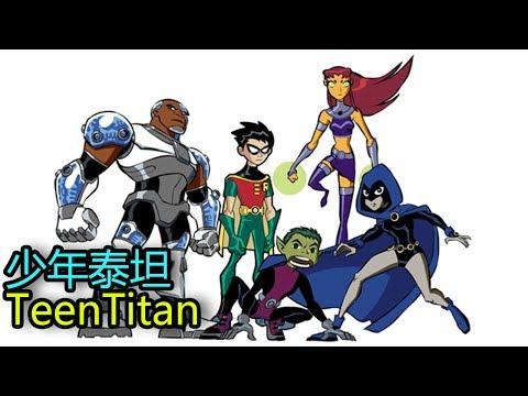 懶人包41_少年泰坦(Teen Titans)