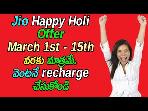 Reliance Jio Happy Holi Offer On Recharges Mar 1 To 15, 2018 | Latest Jio News | Telugu Tech Trends