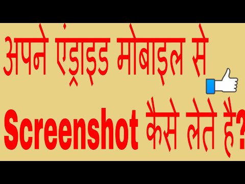 How To Record Android Mobile Screen In Hindi/Urdu