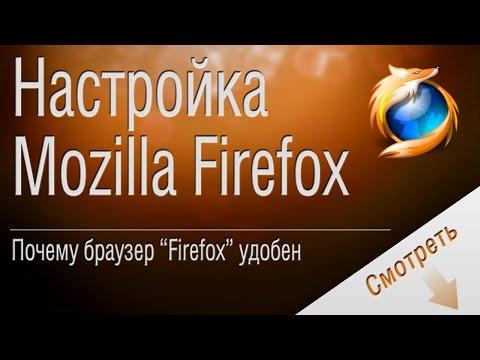 Настройка Mozilla Firefox. Почему браузер Firefox удобен