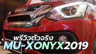 พรีวิว 2019 Isuzu MU-X The Onyx ชมตัวจริง ก่อนส่งโชว์รูม 21 กุมภาพันธ์นี้ | CarDebuts