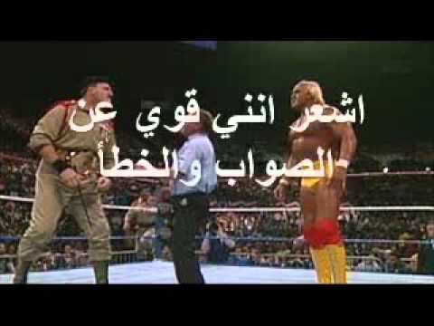 أغنية المصارع هولك هوجن مترجمة بالعربيه Music Videos
