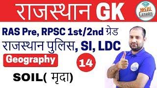 9:00 PM   Rajasthan Geography by Rajendra Sharma Sir   Day-14   SOIL (मृदा)