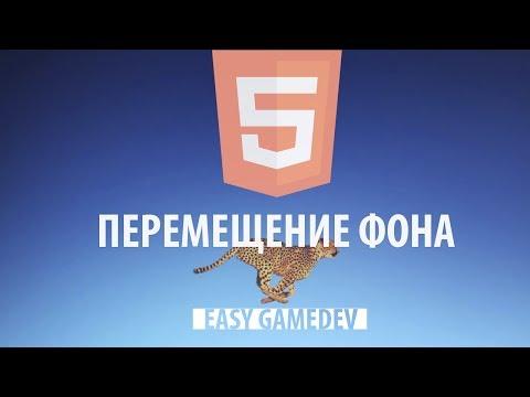 Как создать игру на HTML5 - 20 - Движение фона