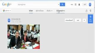 การอัพโหลดไฟล์ภาพไว้บนบริการของ Google