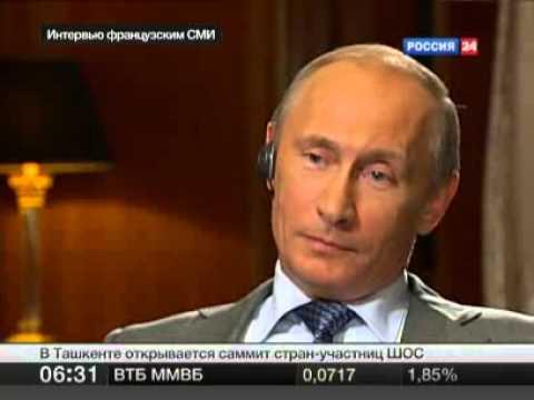 Владимир Путин дал интервью французским СМИ