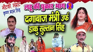 कृष्ण भान सिंह की नौटंकी - लहू की पुकार भाग 2 - दगाबाज मंत्री उर्फ़ डाकू सुल्तान सिंह#Dehati Nautanki
