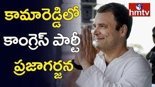 Rahul Gandhi Speech at Kamareddy Congress Praja Garjana  | hmtv