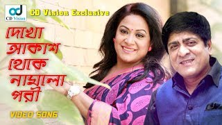 Dakho Aksh Theke Namlo Pori | HD Movie Song | Amit Hasan & Oruna Bishwas | CD Vision