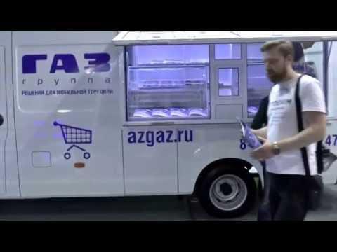 Магазин на колесах от ГАЗ на базе ГАЗель NEXT