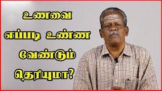 உணவை எப்படி உண்ண வேண்டும் தெரியுமா?   How To Eat Properly - Aanandha Valviyal