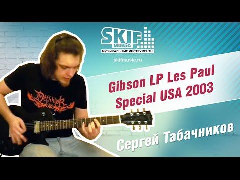 Обзор электрогитары Gibson LP Les Paul Special USA 2003