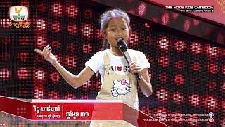 រិទ្ធ ចាន់ធារ៉ា - ឆ្នាំអូន៣១ (The Blind Auditions Week 3 | The Voice Kids Cambodia 2017)