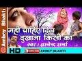 Nahi Chahiye Dil Dukhana Kisi ka      Gyanendra Sharma   Ambey Bhakti thumbnail