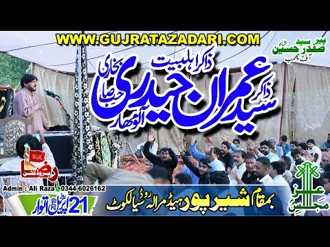 Zakir Imran Haider  Bukhari  | 21 April 2019 | Shair Pur Sailkot || Raza Production