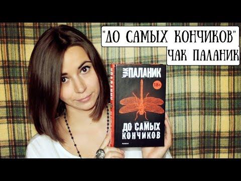 Читалочка: До самых кончиков (Чак Паланик) (18+) #6