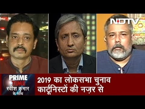 Prime Time With Ravish Kumar, May 21, 2019 | Indian Elections Through The Eyes Of Cartoonists