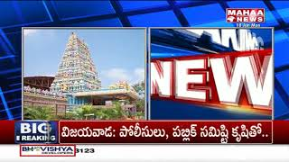 High Court Stay on Kanaka Durga Temple