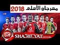 اجدد مهرجانات 2018 | مهرجان الاهلى | الغزاوى والحراق وفيجو | حصريا على شعبيات