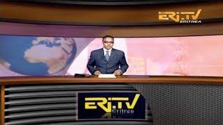 ERi-TV, #Eritrea - Tigrinya News for October 13, 2018