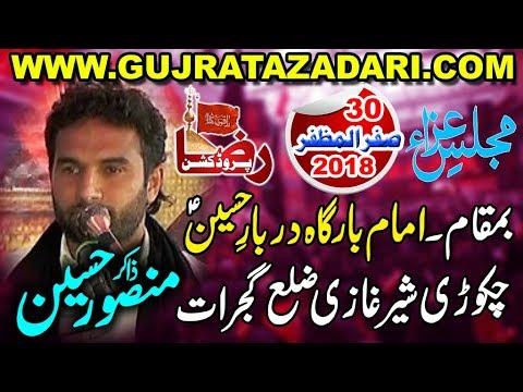 Zakir Mansoor Ali | 30 Safar 2018 | Chakori Shar Ghazi (www.Gujratazadari.com )