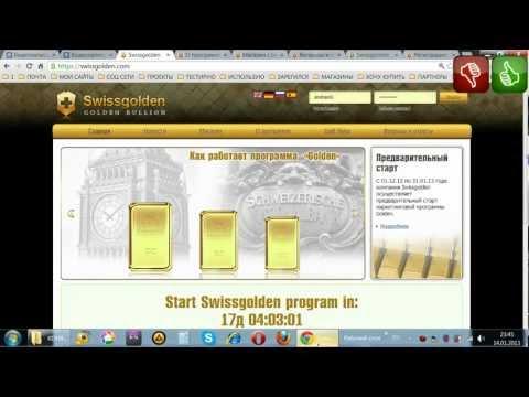Серьезные Инвестиции в проекте SwissGolden
