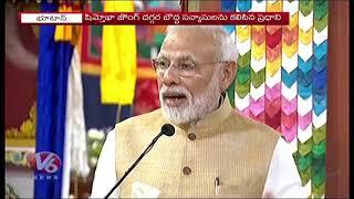 PM Modi Launches RuPay Card In Bhutan  Telugu News