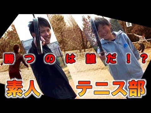 【勝負!!】ティーンと素人大学生がソフトテニス勝負してみたら...www