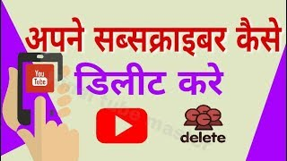 How to delete a Subscriber on your YouTube channel#Hindi