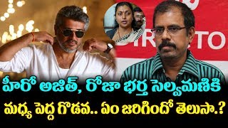Reason Behind RK Selvamani Vs Thala Ajith  Fight | RK Selvamani Request To Viswasam Team | TTM