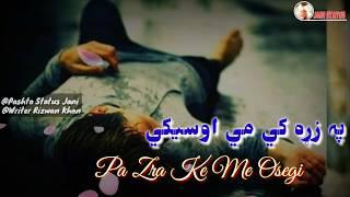 Raza Raza Janana Pashto WhatsApp Status Songs | Pashto Sad WhatsApp Status Video Songs