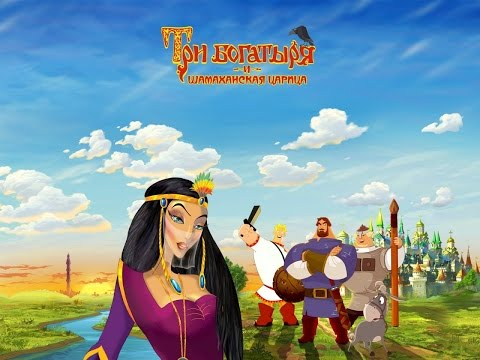 полное прохождение игры три богатыря и шамаханская царица .