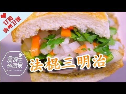 陸綜-詹姆士的廚房-20180401-法棍三明治