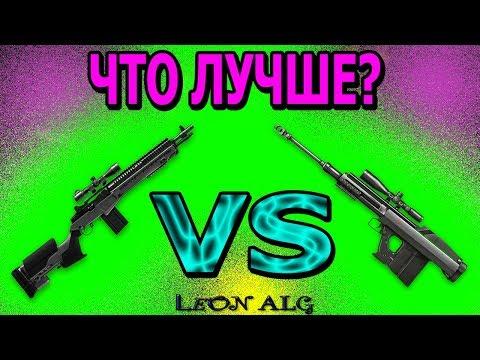 Warface. ЧТО ЛУЧШЕ? M14 CRAZY HORSE VS GEPARD GM6 LYNX!