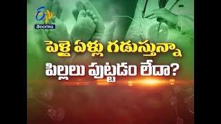 Reasons for infertility  Sukhibhava   15th January 2019   ETV Telangana